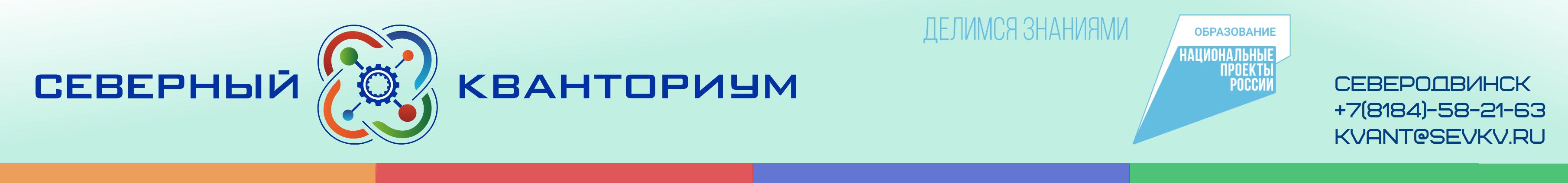 """МАОУДО """"Северный Кванториум"""", г. Северодвинск"""