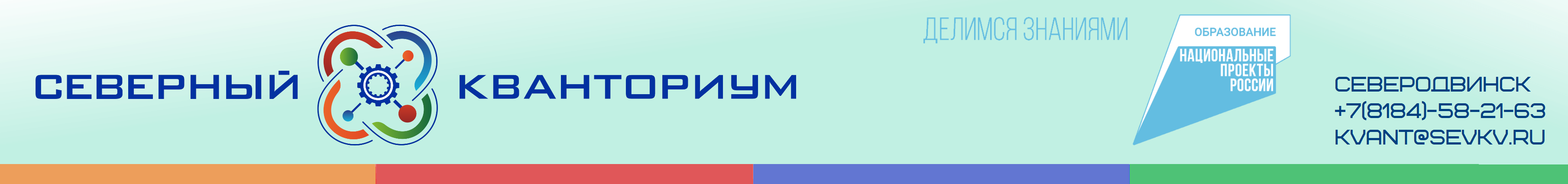 "МБОУДО ""ЦЮНТТ"", г. Северодвинск"
